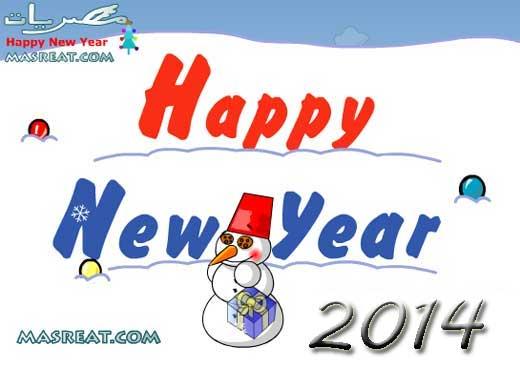 رسائل تهنئة العام الجديد 2014