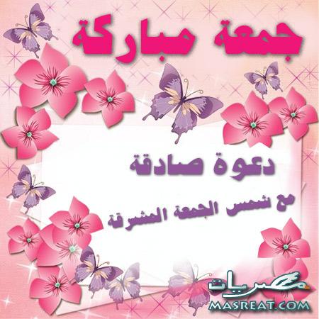رسائل تهنئة يوم الجمعة المباركة مصورة