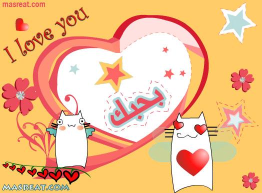 رسائل حب مصرية 2017/2018 للمخطوبين، للزوج المسافر، للعشاق