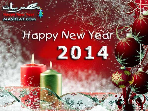 بطاقات تهنئة راس السنة الجديدة 2014