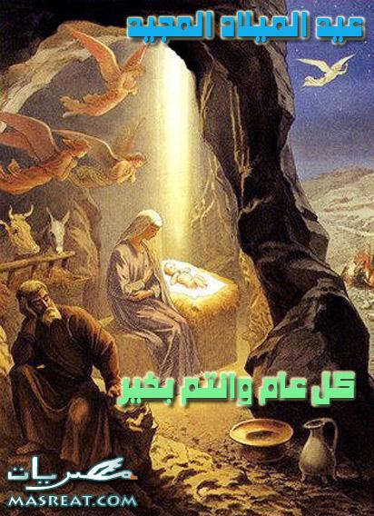 تاريخ الكريسماس 2015 موعد عيد الميلاد