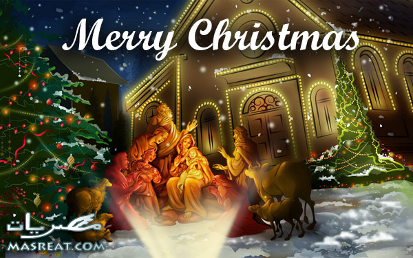 رسائل عيد الميلاد المجيد