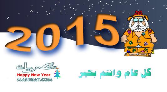 رسائل مسجات راس السنة الجديدة 2015