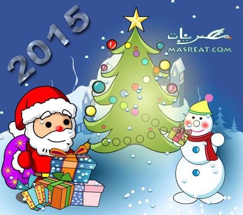 رسائل راس السنة الميلادية الجديدة لعام 2015