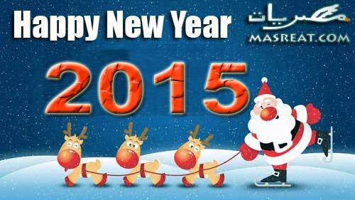 صور عيد راس السنة وقدوم العام الجديد 2015 بابا نويل