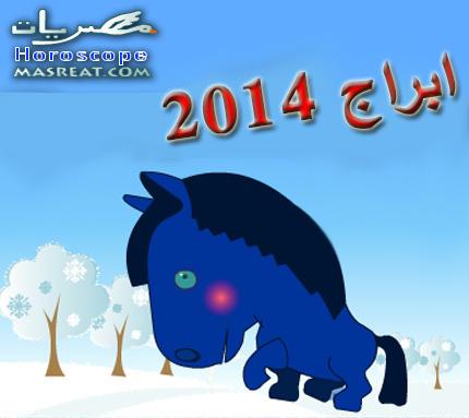 توقعات ابراج 2014