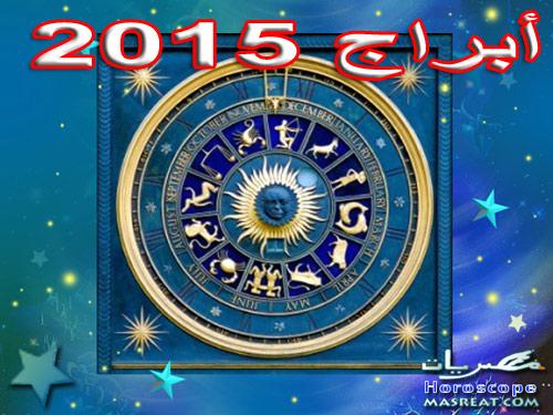 توقعات ابراج 2015 بالتفصيل