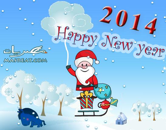 مسجات تهاني العام الجديد 2014