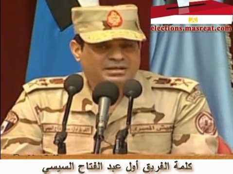كلمة عبد الفتاح السيسي والاستفتاء على الدستور المصري اليوم
