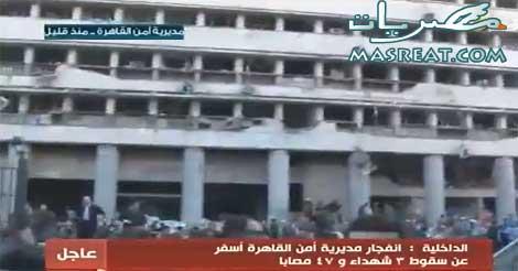 اخبار حادث تفجير مديرية امن القاهرة: اقوى انفجار تشهده مصر اليوم