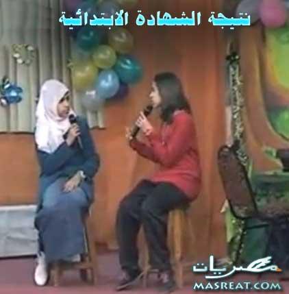 نتيجة الشهادة الابتدائية محافظة الاسكندرية برقم الجلوس 2014