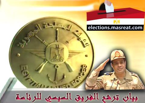 نص بيان المجلس الاعلى للقوات المسلحة عن ترشح السيسى للرئاسة اليوم