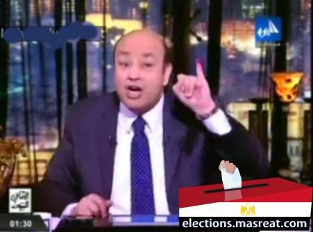 عمرو اديب يرفع اصبعه للاخوان ويقول: الاستفتاء امر واقع اليوم
