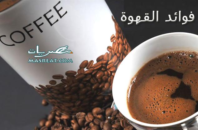فوائد شرب القهوة واضرارها