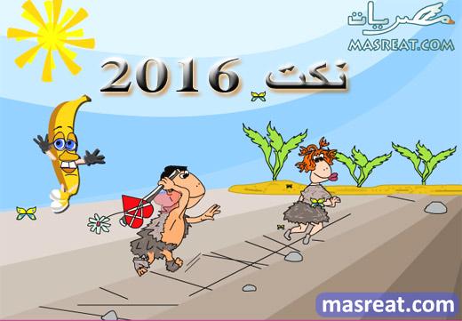 نكات 2016 روعة