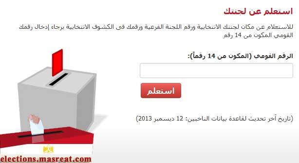معرفة اللجنة الانتخابية بالرقم القومى لانتخابات الرئاسة 2014