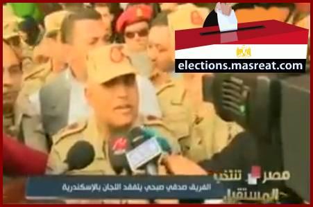 الفريق صدقي صبحي يتفقد لجان الاستفتاء في الاسكندرية