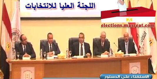 اللجنة العليا للانتخابات 2014 معرفة مكان مقر لجان الرئاسة