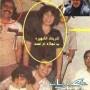 صورة قديمة تخص زوجة محمد مرسي بإسم شربات تثير زوبعة على الفيس بوك