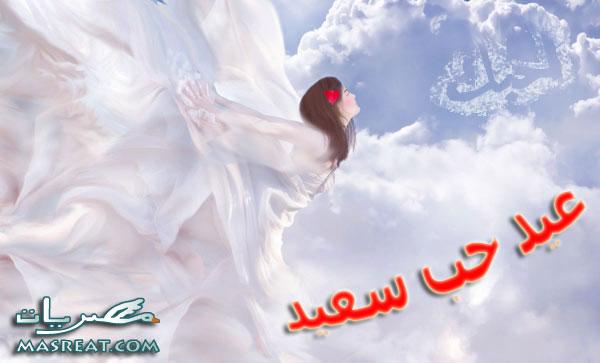 رسائل عيد الحب 2014 مصرية قصيرة رومانسية