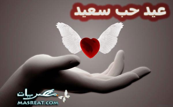 رسائل مسجات عيد الحب 2014 مصرية