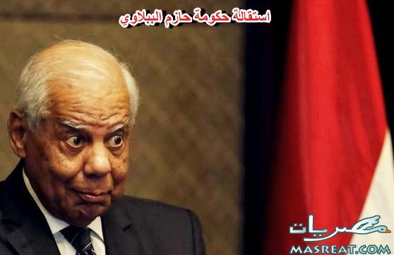 بيان استقالة حازم الببلاوي واخبار تشكيل الحكومة الجديدة اليوم