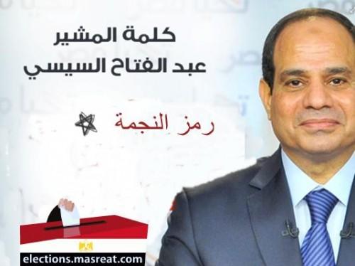 كلمة المرشح الرئاسي عبد الفتاح السيسي الاخيرة الان