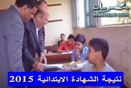 نتيجة الشهادة الابتدائية 2015 برقم الجلوس