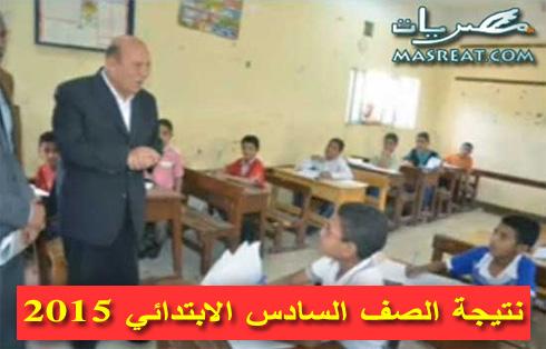نتيجة الصف السادس الابتدائى 2015 موقع وزارة التربية والتعليم