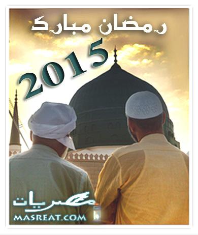 موعد بدء اول ايام شهر رمضان 2015