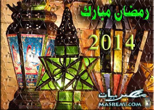 موعد بداية رمضان 2014