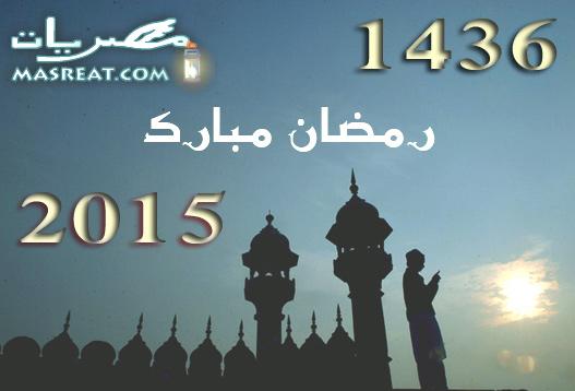 موعد غرة رمضان 2015