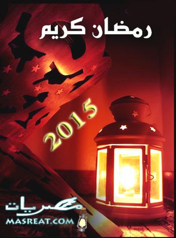 مسجات رسائل رمضان مبارك 2015 - 1436