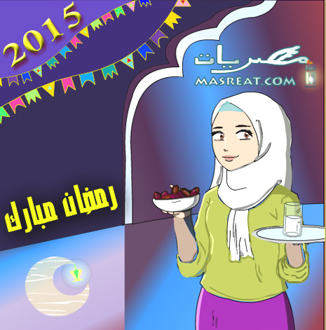 بطاقات تهنئة شهر رمضان 2015