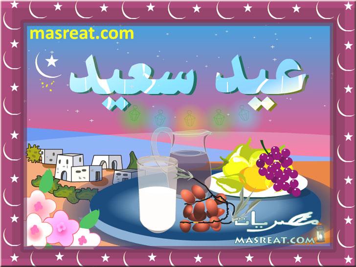 بطاقات تهاني بالعيد 2015