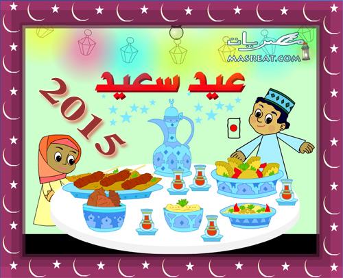 متى سيكون تاريخ عيد الفطر 2015