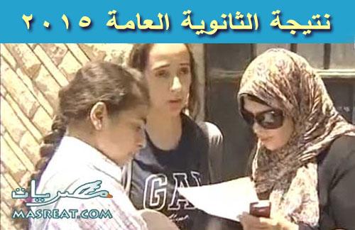 وزارة التربية والتعليم نتائج الامتحانات الثانوية العامة 2015