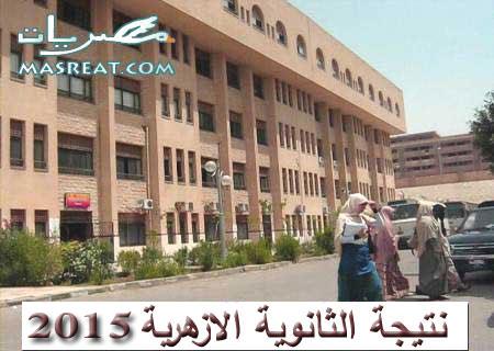 نتائج الشهادة الثانوية الازهرية برقم الجلوس 2015
