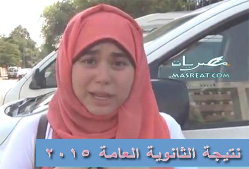 نتيجة الثانوية العامة 2015 اليوم السابع - جريدة الوطن - موقع مصراوي