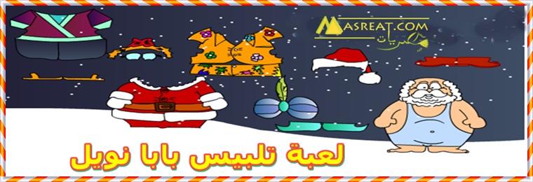 لعبة تلبيس بابا نويل