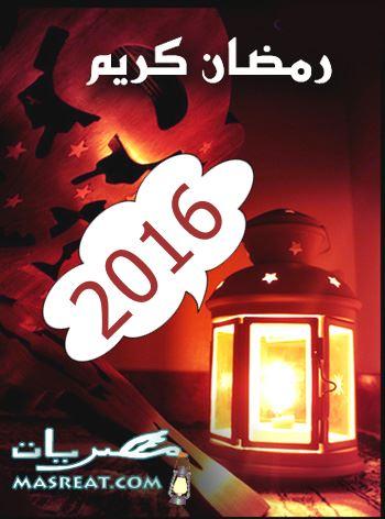 رسائل مسجات رمضان 2016 - 1437