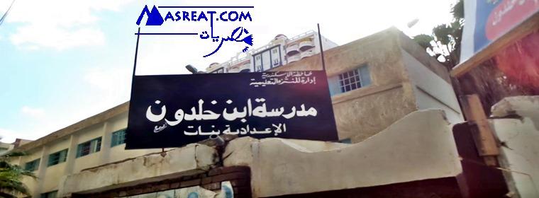 نتيجة الشهادة الاعدادية 2017 بوابة الاسكندرية التعليمية