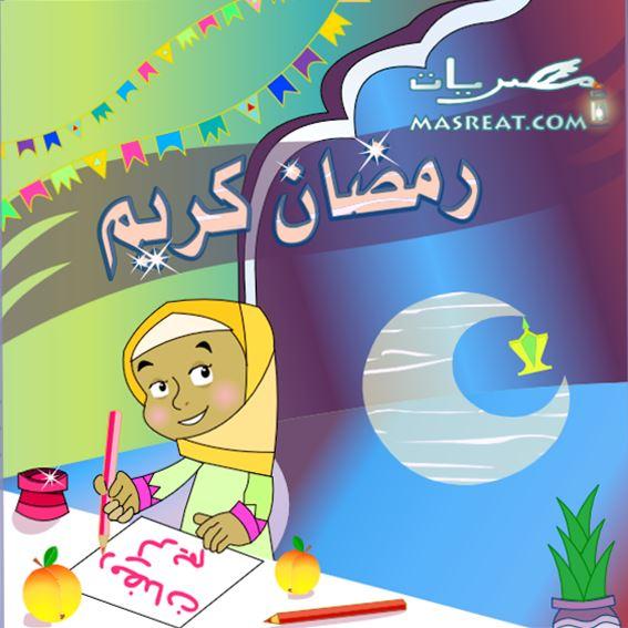رسائل مسجات رمضان 1437
