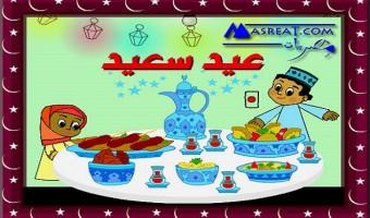 موعد عطلة عيد الفطر المبارك 2016