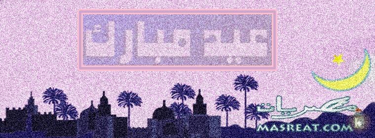 مسجات عيد الفطر 2017 مضحكة مصرية