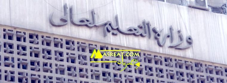 موقع مكتب التنسيق الرئيسي