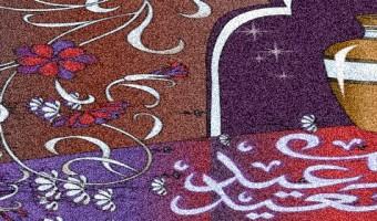 رسائل تهاني عيد الفطر المبارك