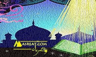 رسائل مسجات عيد الفطر المبارك مصرية