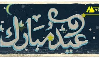 رسائل عيد الفطر المبارك مضحكة 2017