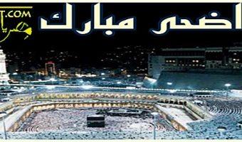 توقيت موعد بداية اقامة صلاة العيد الاضحى 2016